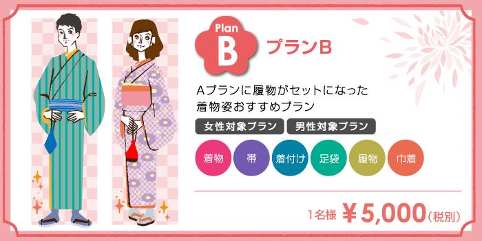 プランB Aプランに履物がセットになった着物姿おすすめプラン。1名様¥5,000(税別)