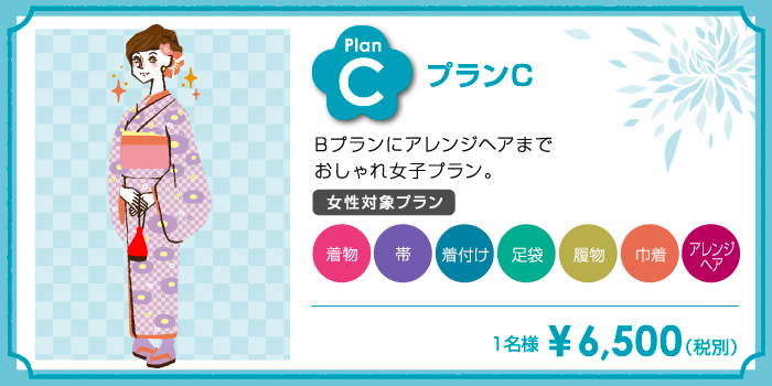 プランC Bプランにアレンジヘアまでおしゃれ女子プラン。1名様¥6,500(税別)