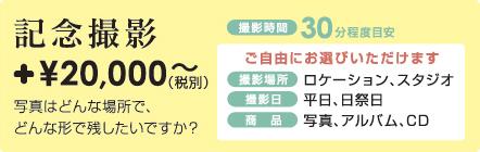 記念撮影プラス2万円~(税別)