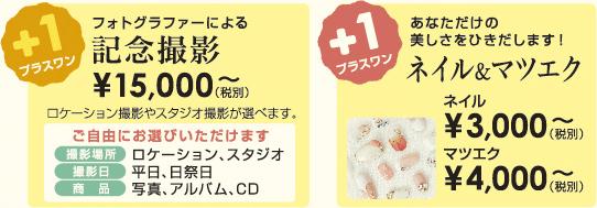 フォトグラファーによる記念撮影¥15,000~(税別)、ネイル¥3,000~(税別)、マツエク¥4,000~(税別)