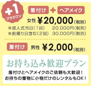 着付け+ヘアメイク¥20,000(税別)、着付け(男性)¥2,000(税別)