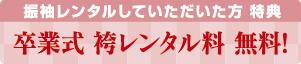 振袖レンタルしていただいた方特典「卒業式袴レンタル料無料!」