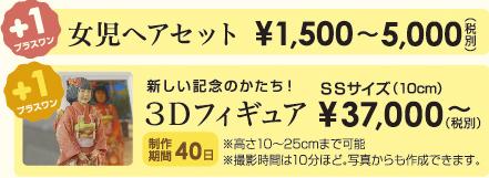 女児ヘアセット¥1,500~5,000(税別)、3DフィギュアSSサイズ¥37,000~(税別)