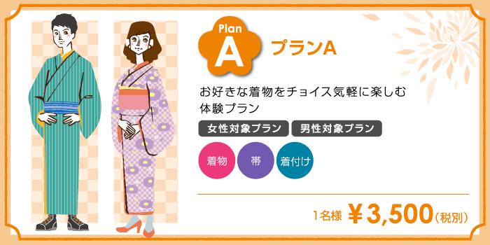 プランA お好きな着物をチョイス気軽に楽しむ体験プラン。1名様¥3,500(税別)