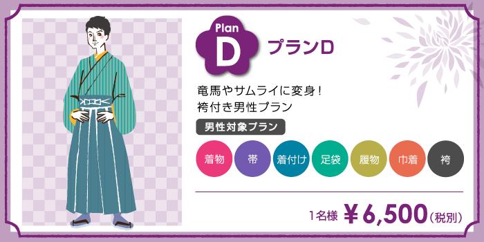 プランD 竜馬やサムライに変身!1名様¥6,500(税別)