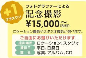 フォトグラファーによる記念撮影¥15,000~(税別)